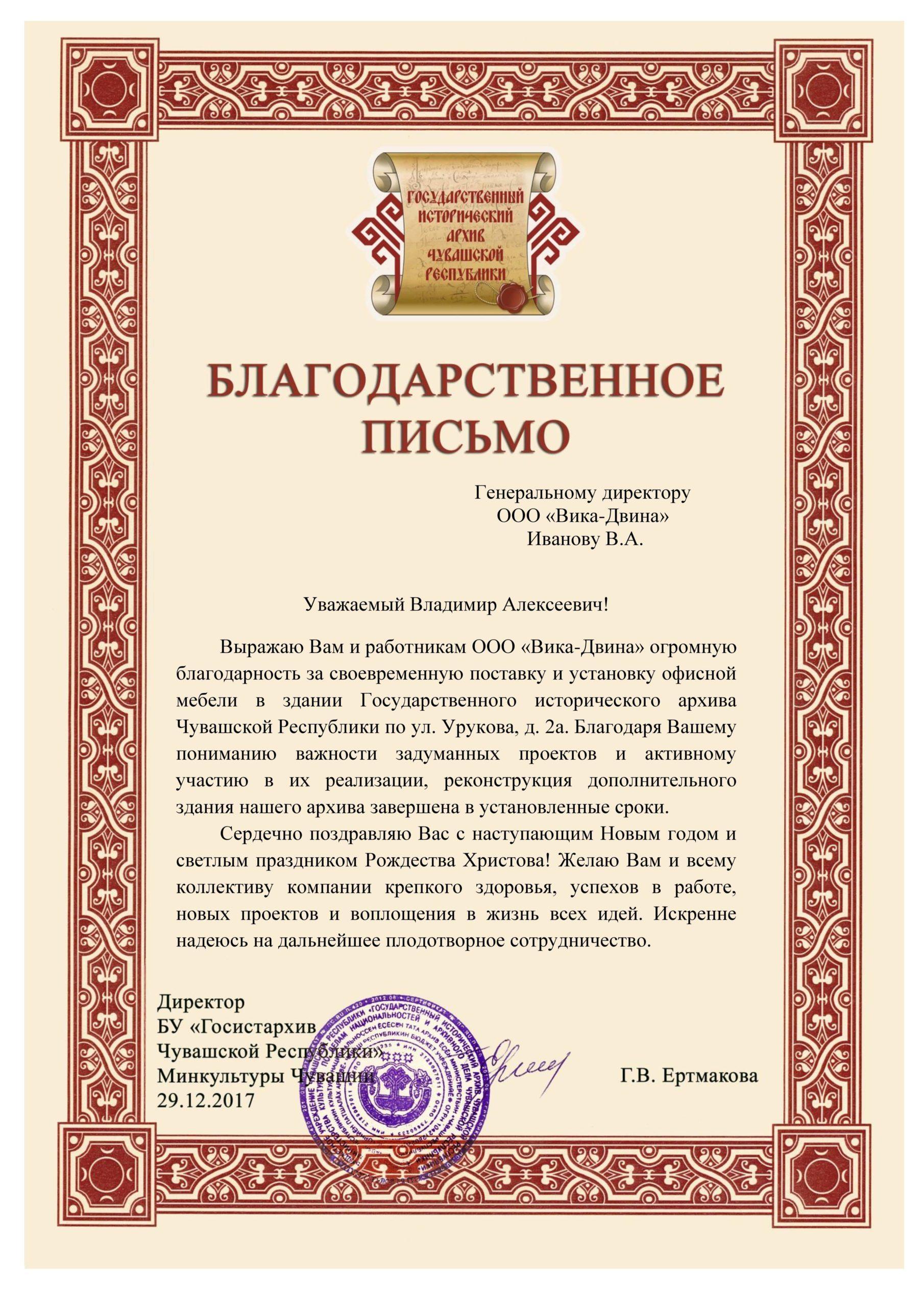 БУ Госистархив Чувашской Республики