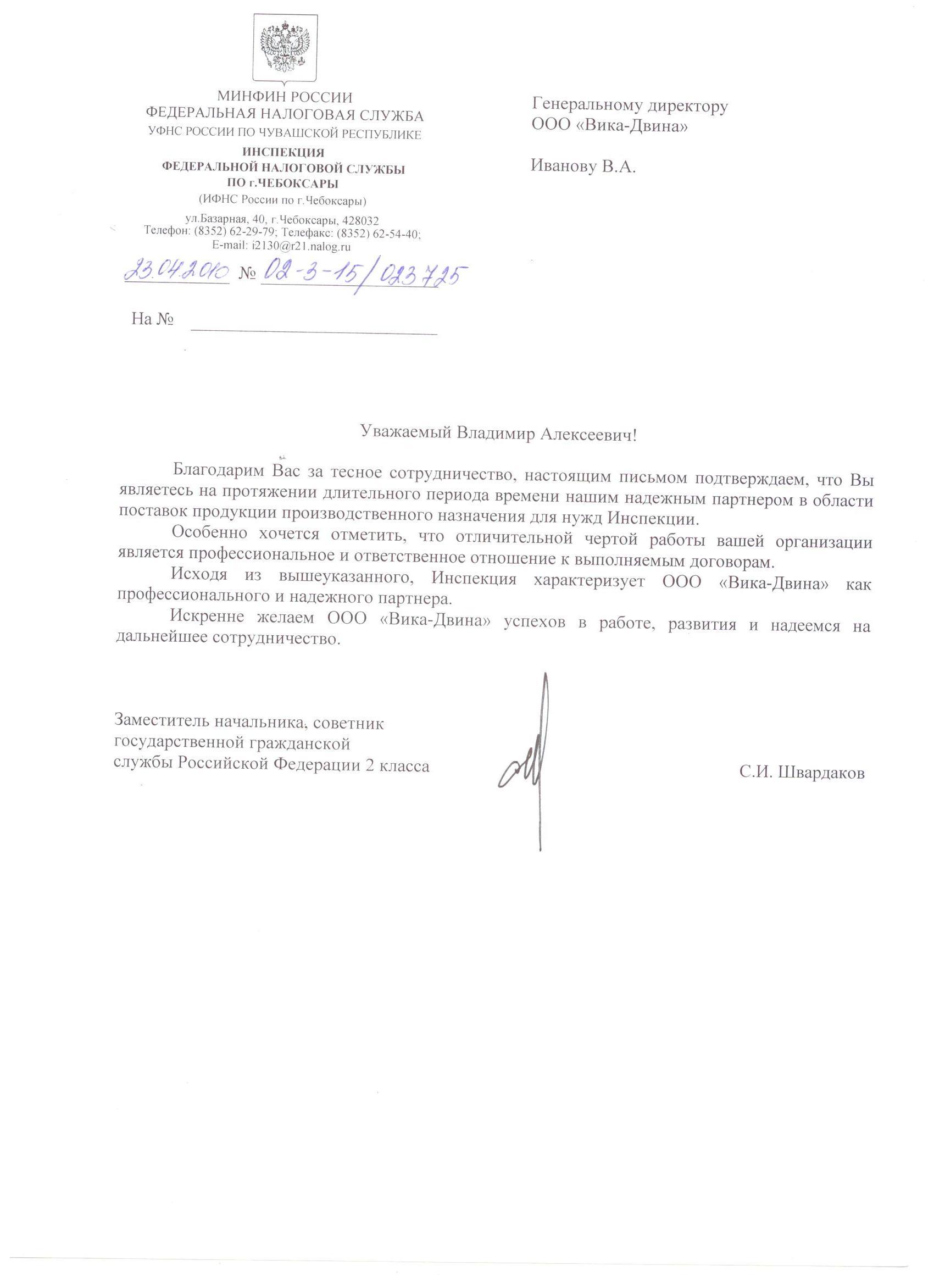 Инспекция Федеральной налоговой службы по г. Чебоксарам