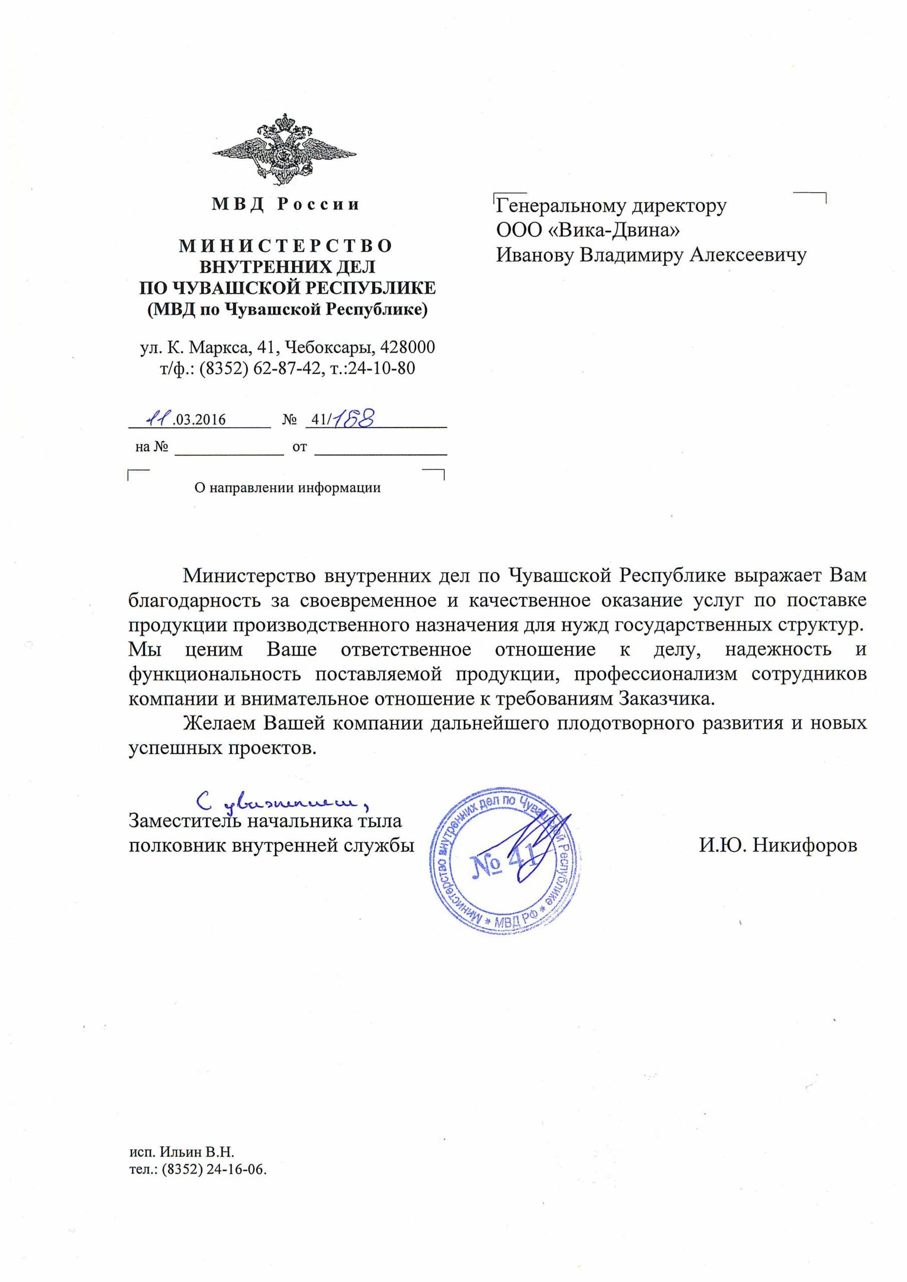 МВД по Чувашской Республике