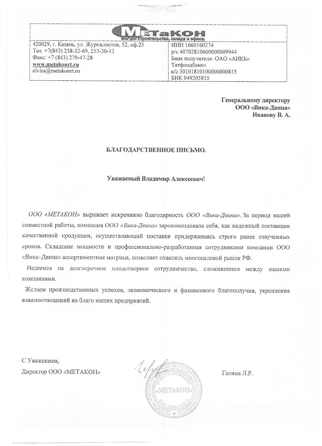 ООО «Метакон»