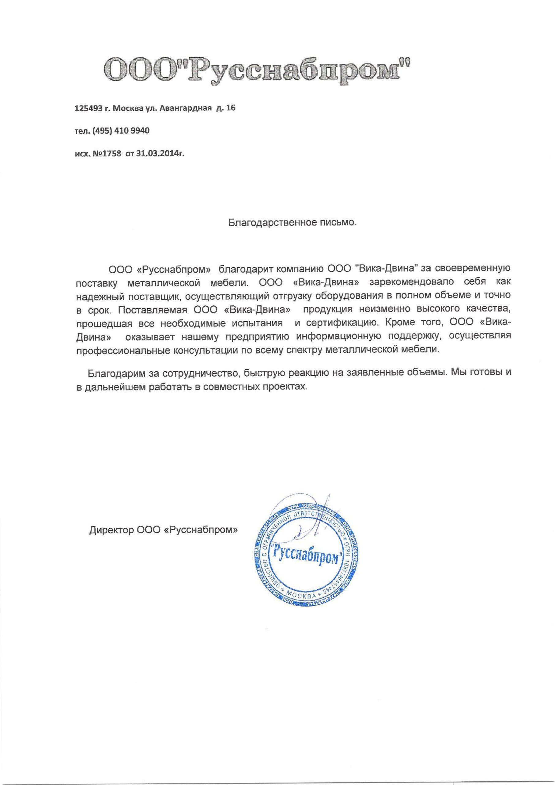 ООО «Русснабпром»