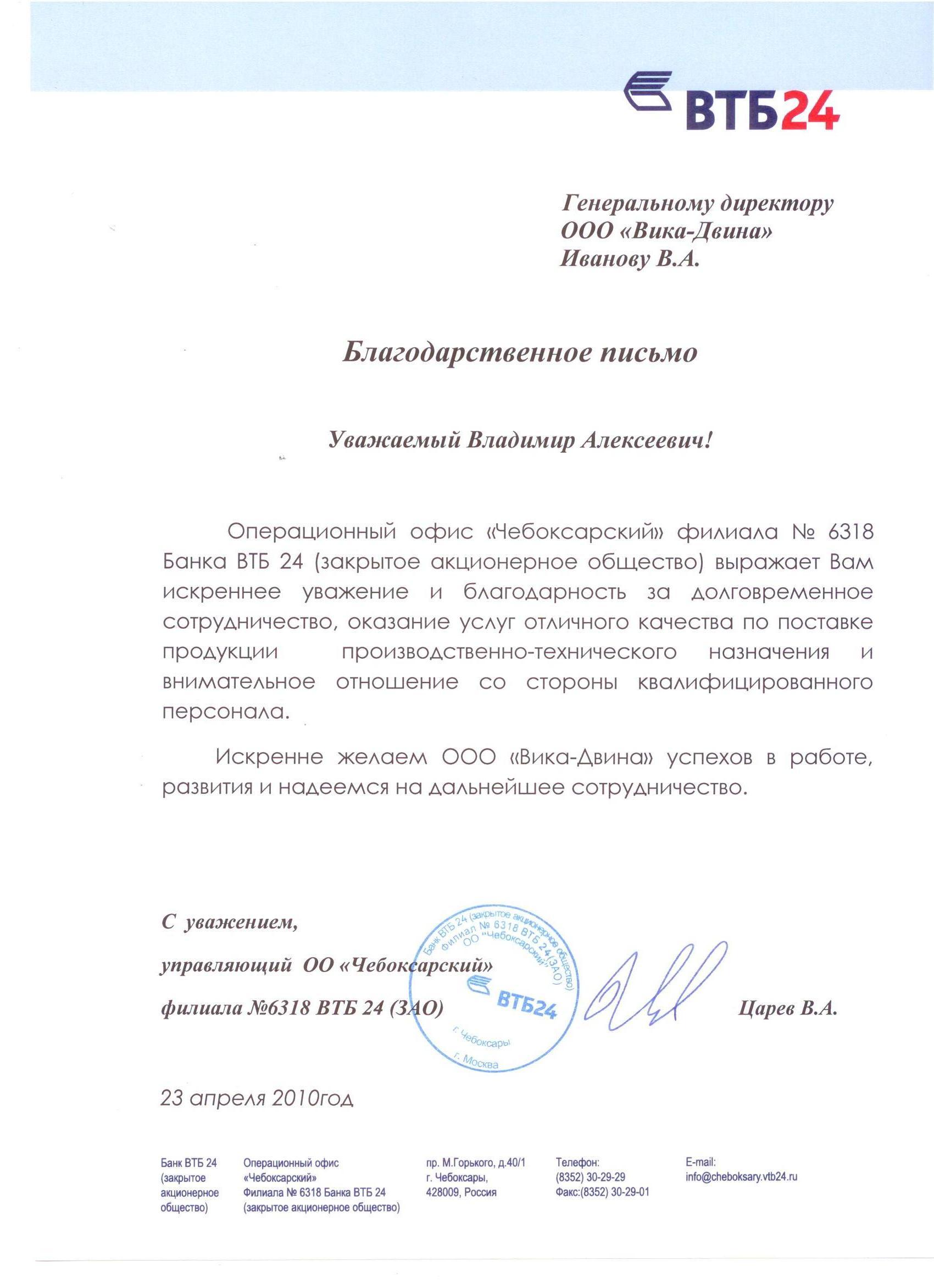 ООО «Чебоксарский» филиала №6318 ВТБ 24 (ЗАО)