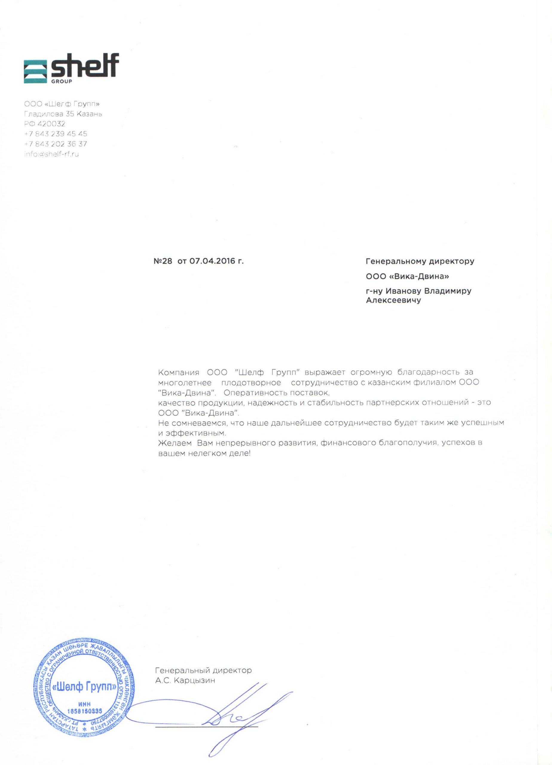 ООО «Шелф Групп»