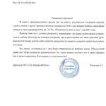 Письмо о повышении цен с 01.05.2021