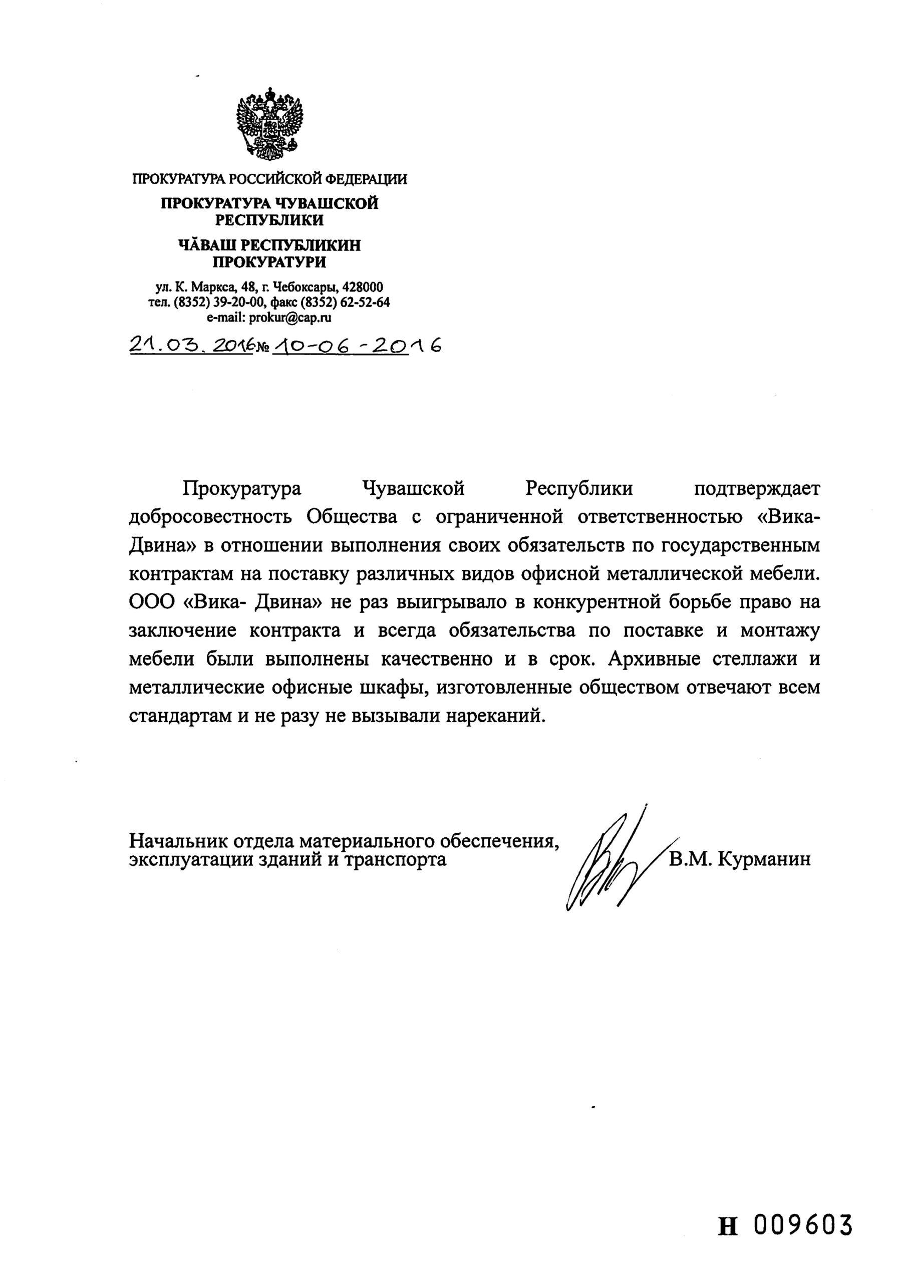 Прокуратура Чувашской Республики