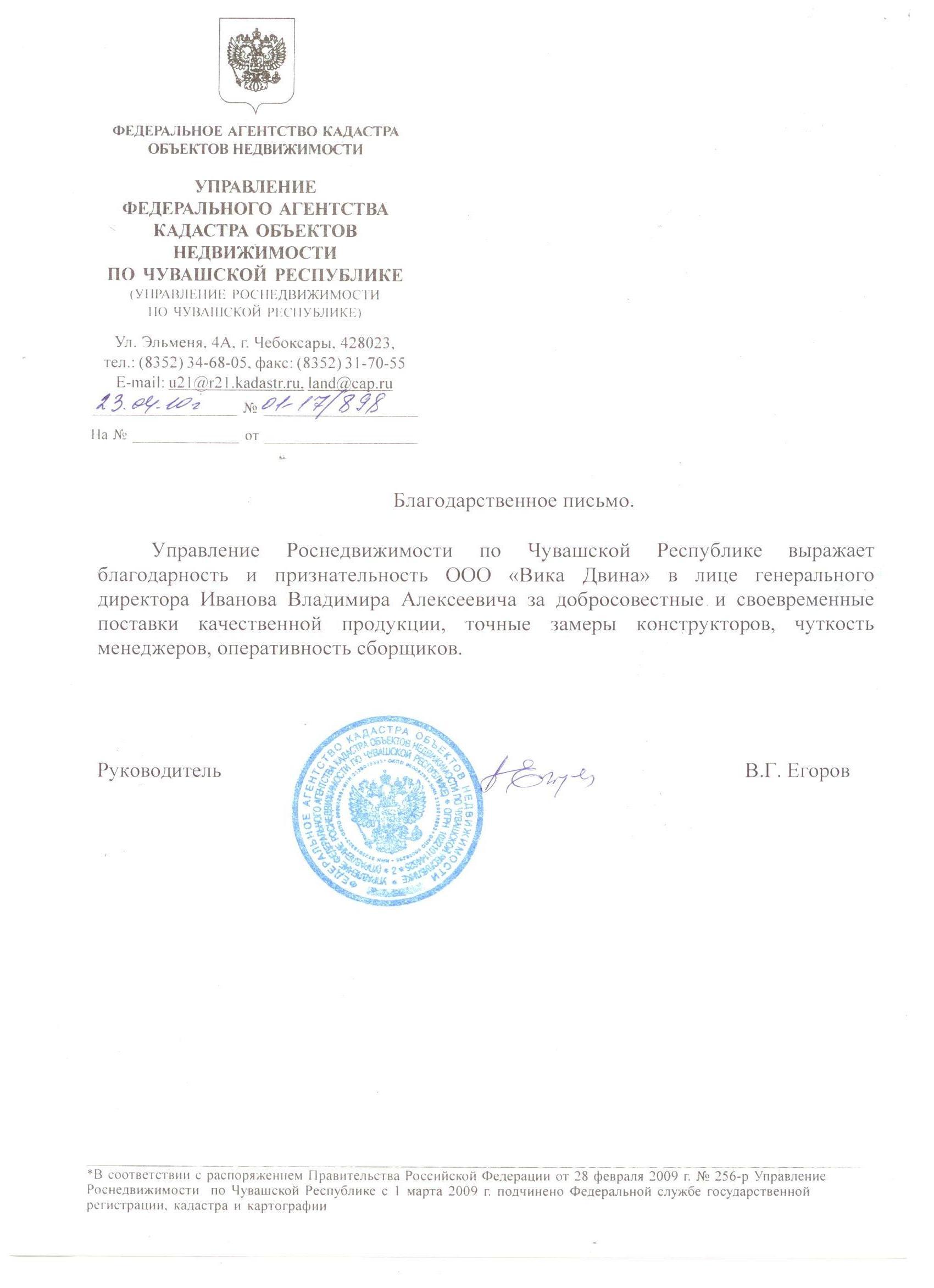 Управление Федерального агентства кадастра объектов недвижимости по Чувашской Республике