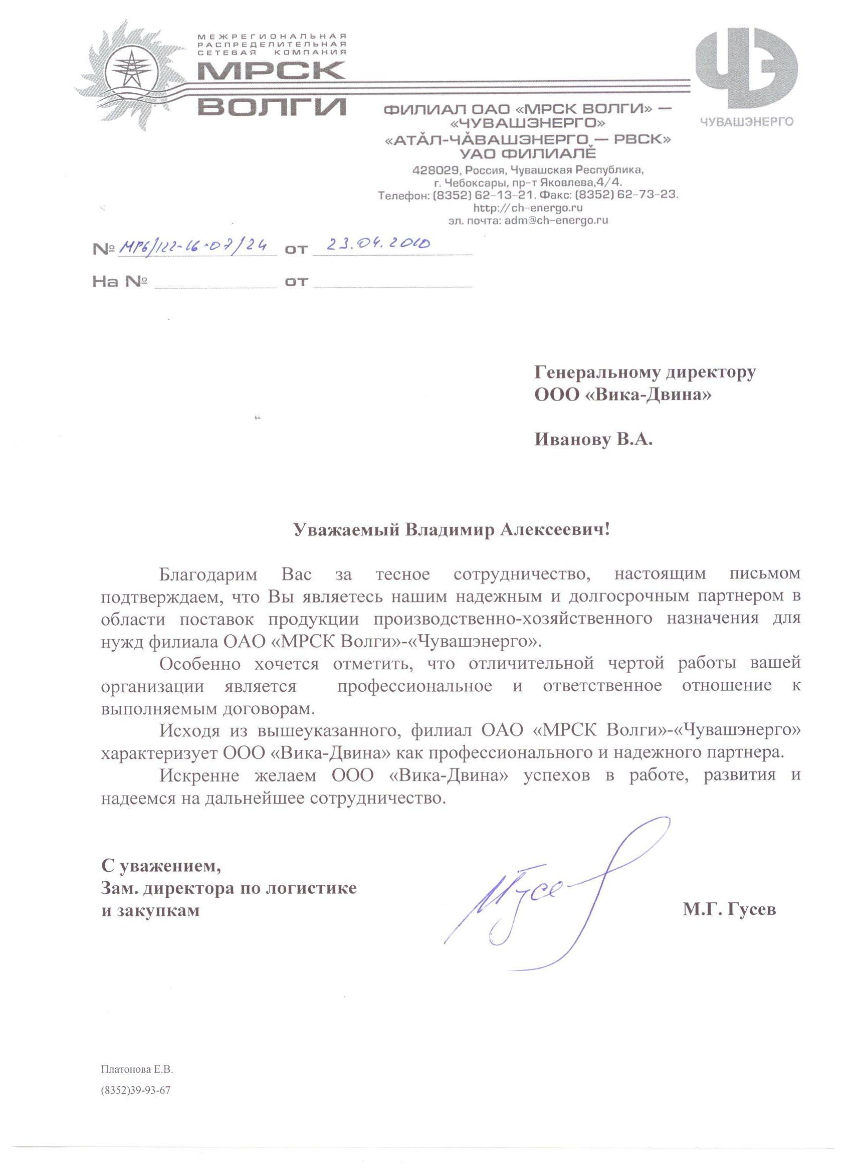 Филиал ОАО «МРСК Волги» — «Чувашэнерго»