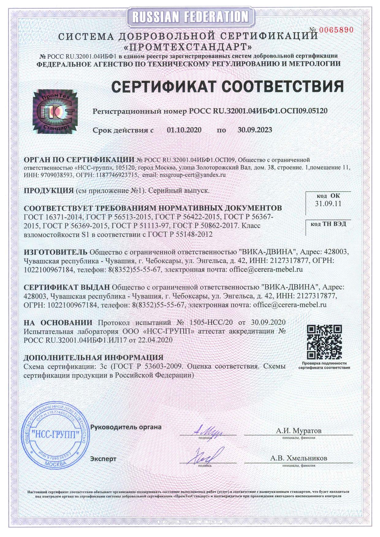 Сертификат соответствия на армейскую мебель стр. 1