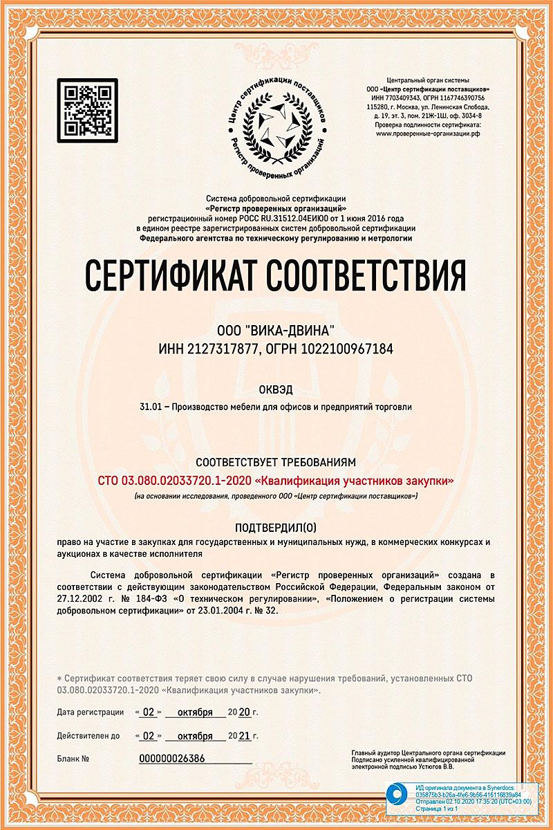 sertifikat RPO