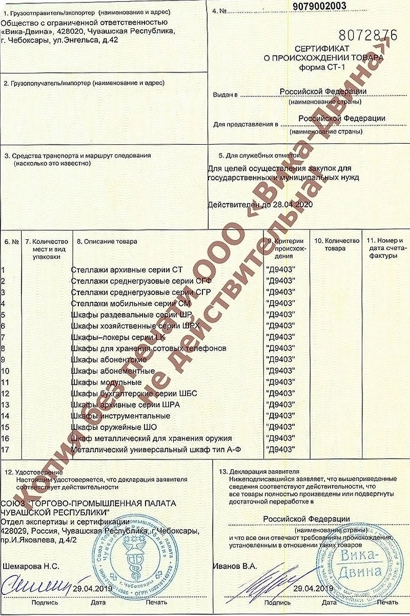 sertifikat tovara ST 1 str1