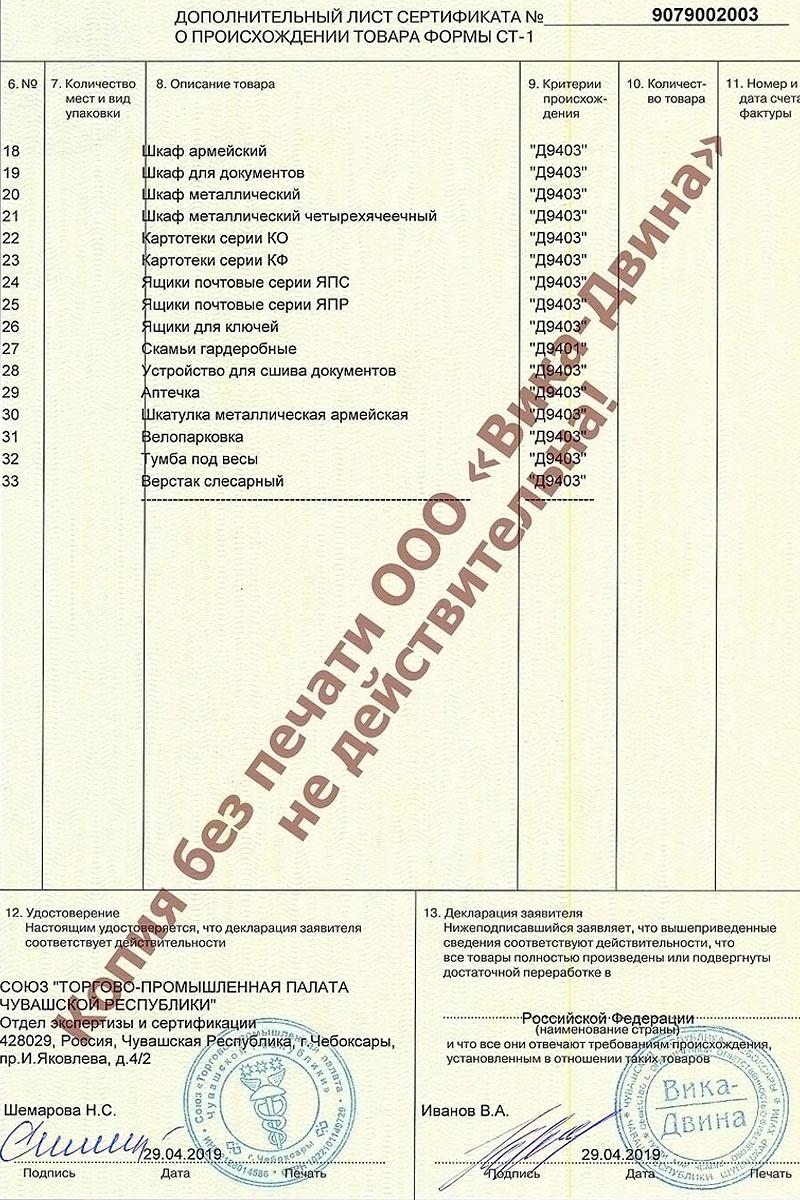 sertifikat tovara ST 1 str2
